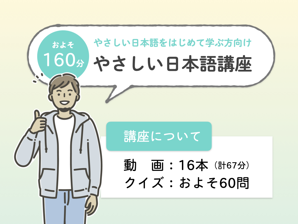 やさしい日本語講座