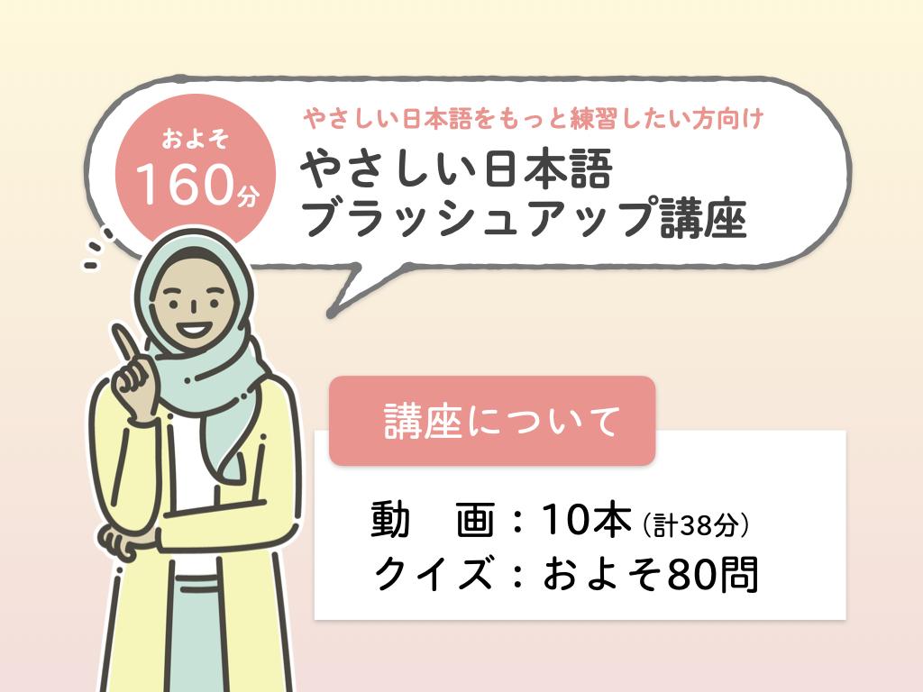 やさしい日本語ブラッシュアップ講座